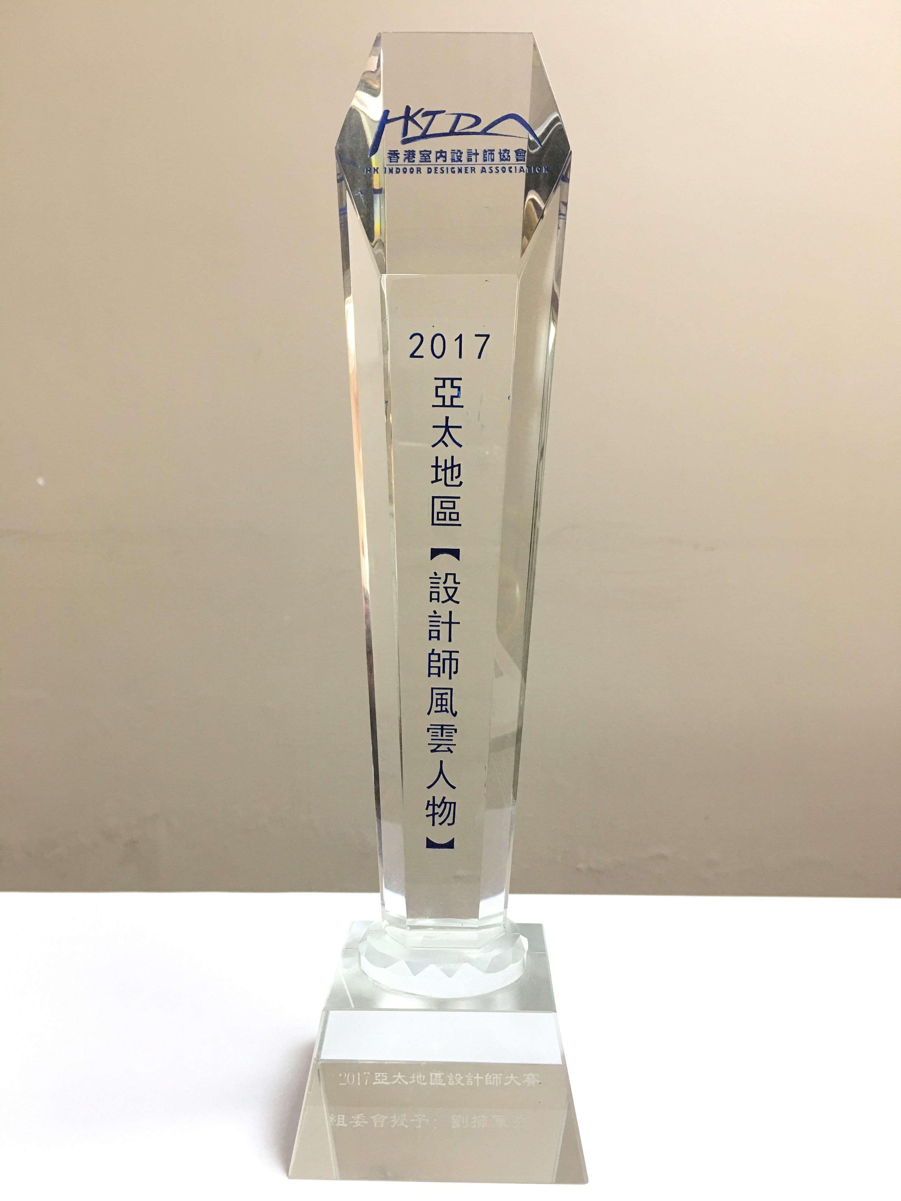 2017亚太地区【设计师风云人物】