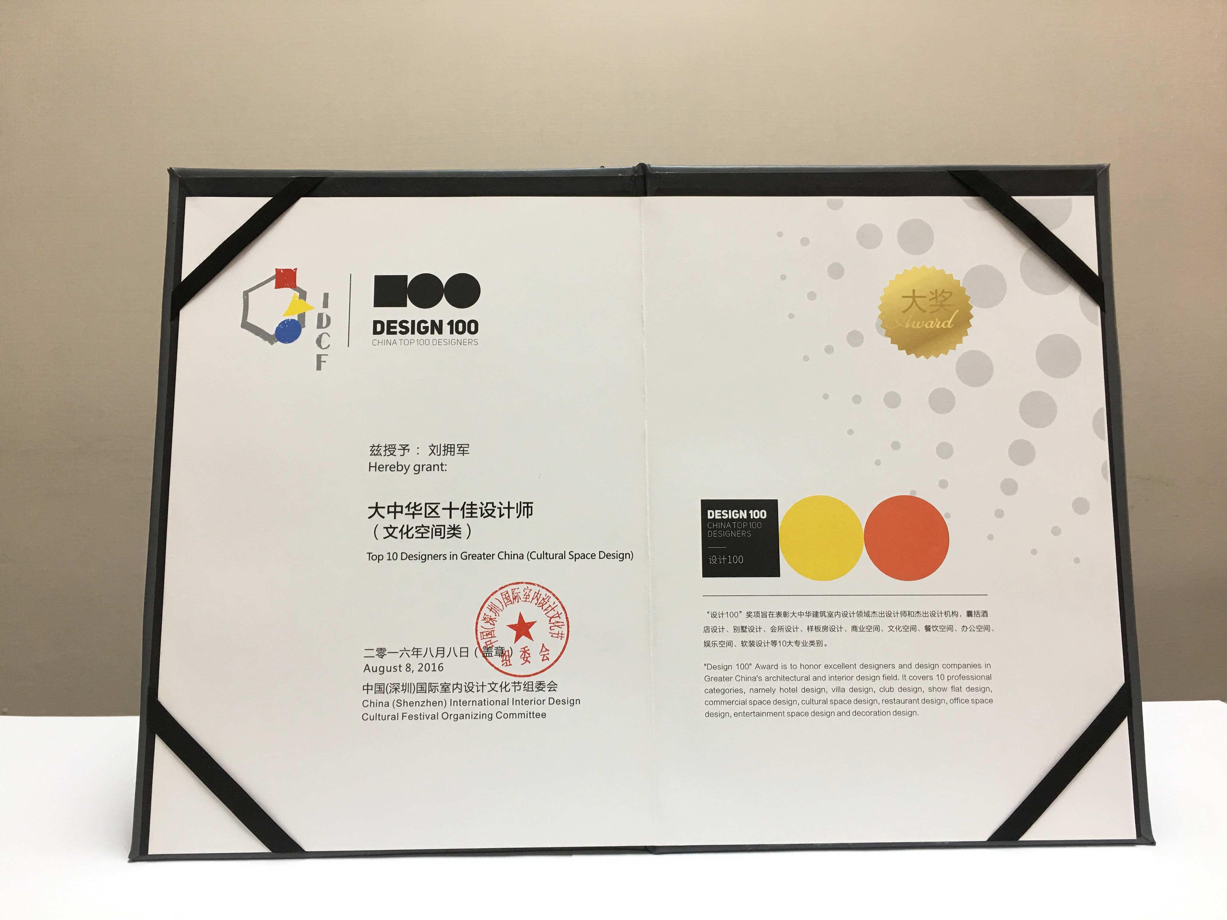 大中华区十佳设计师获奖证书