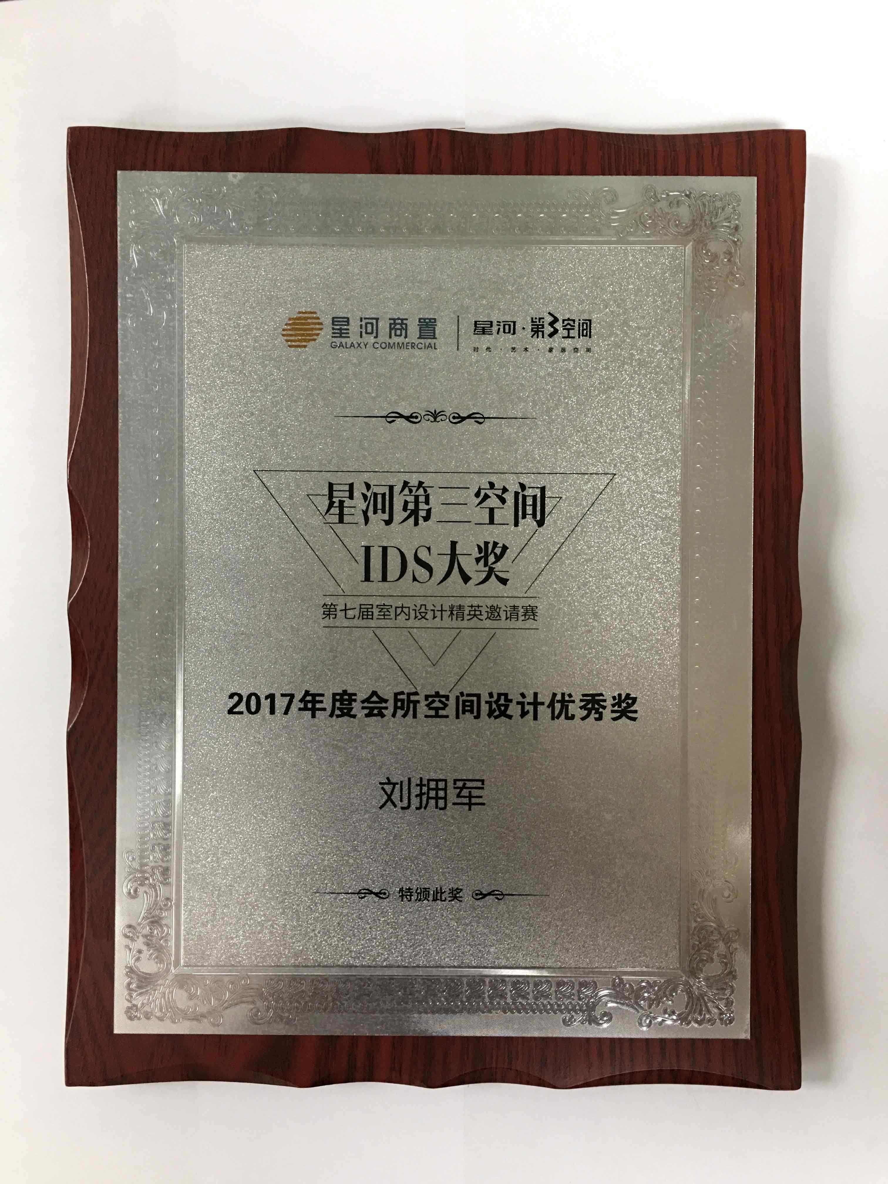 2017年度会所空间设计优秀奖