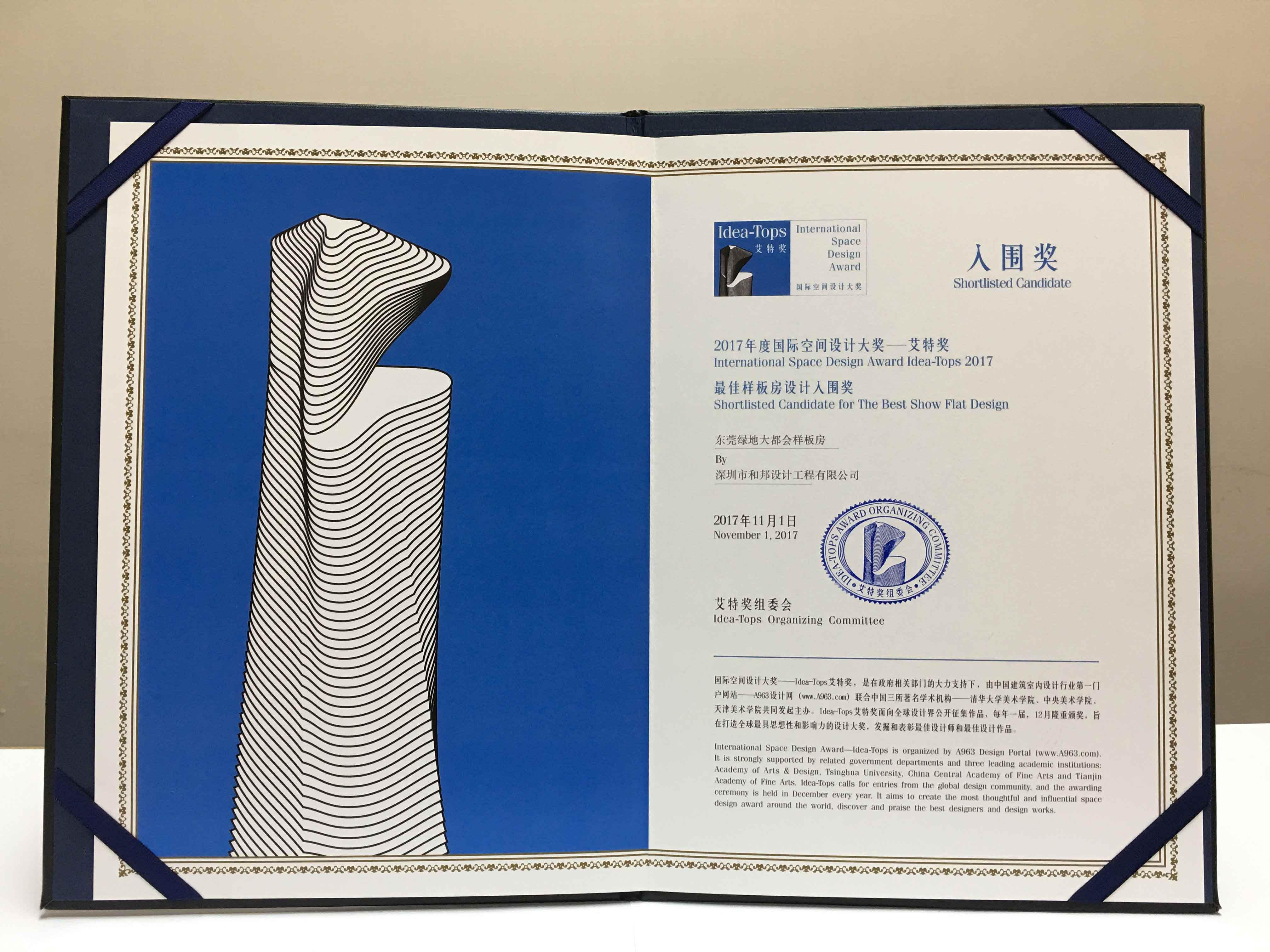 2017年度国际空间设计大奖—艾特奖