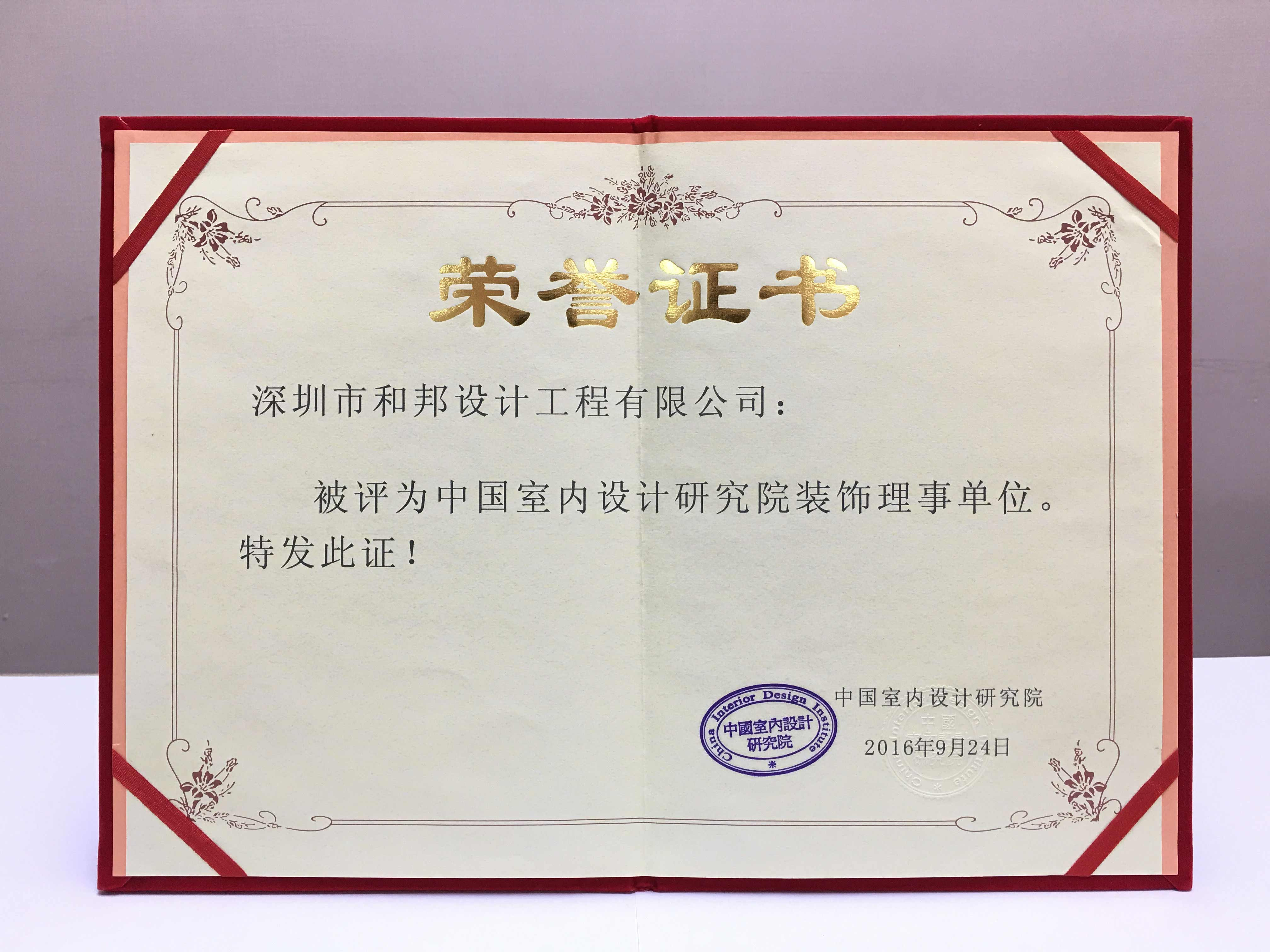 中国室内设计研究院装饰理事单位