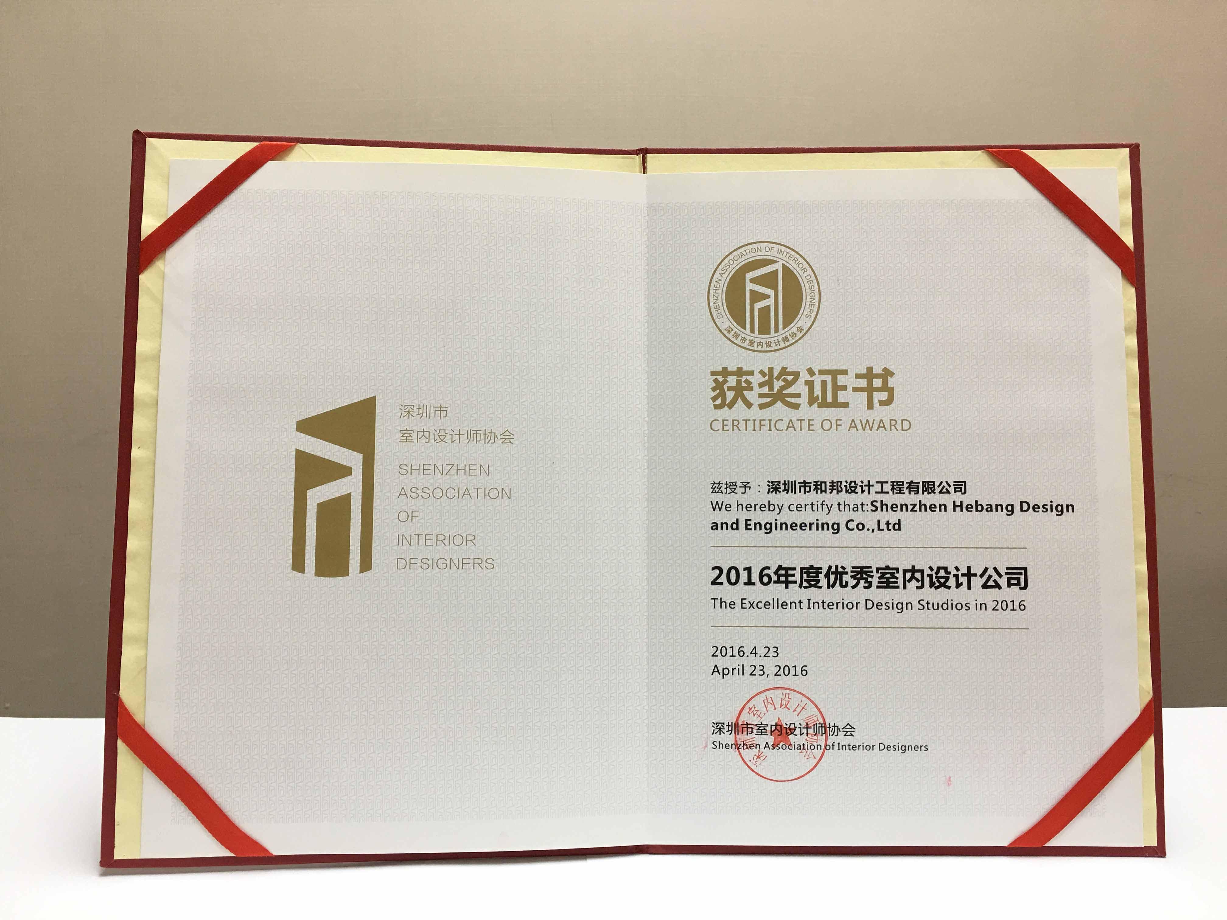 2016年度优秀室内设计公司获奖证书