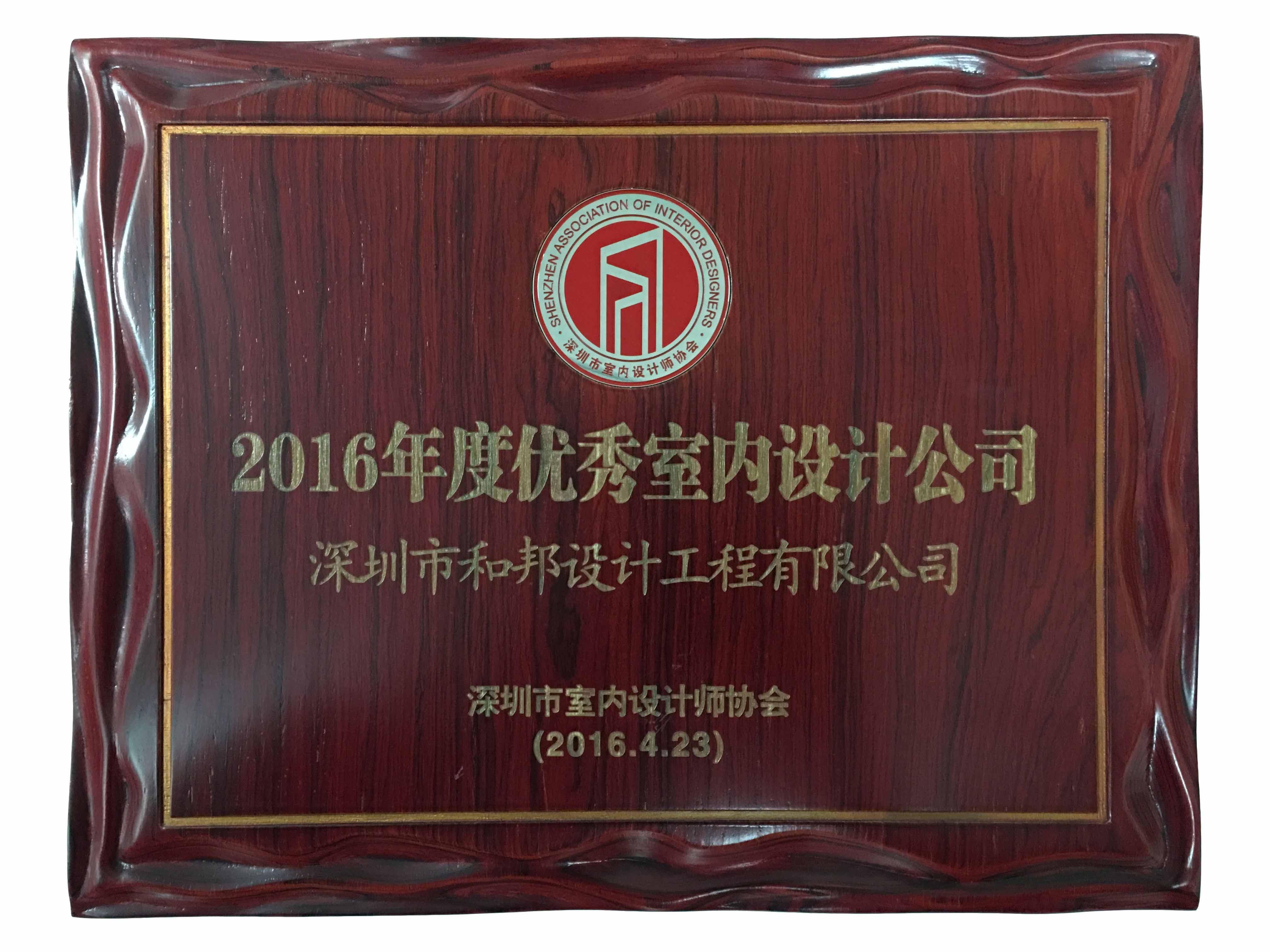 2016年度优秀室内设计公司