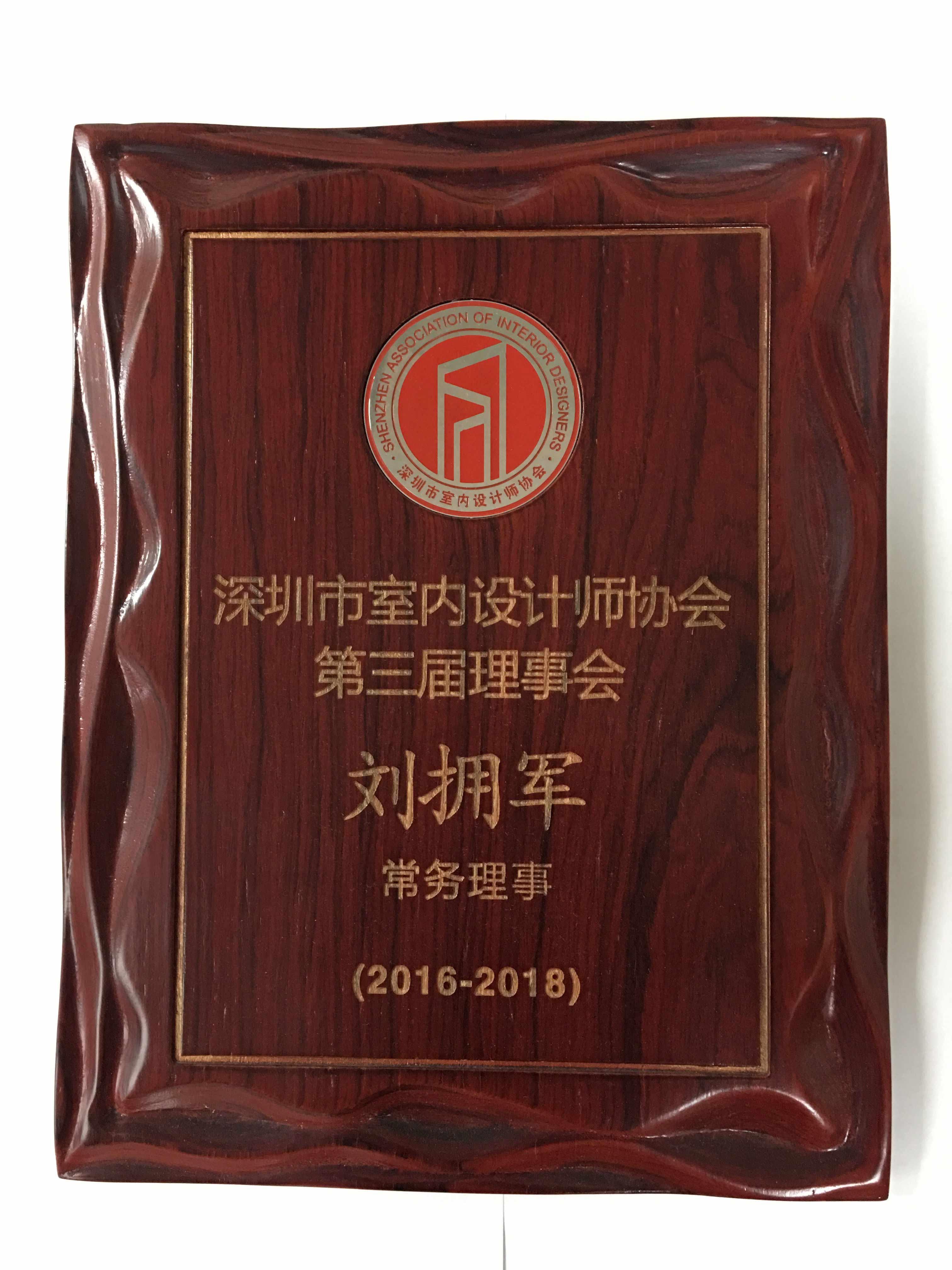 深圳室设协会理事会常务理事