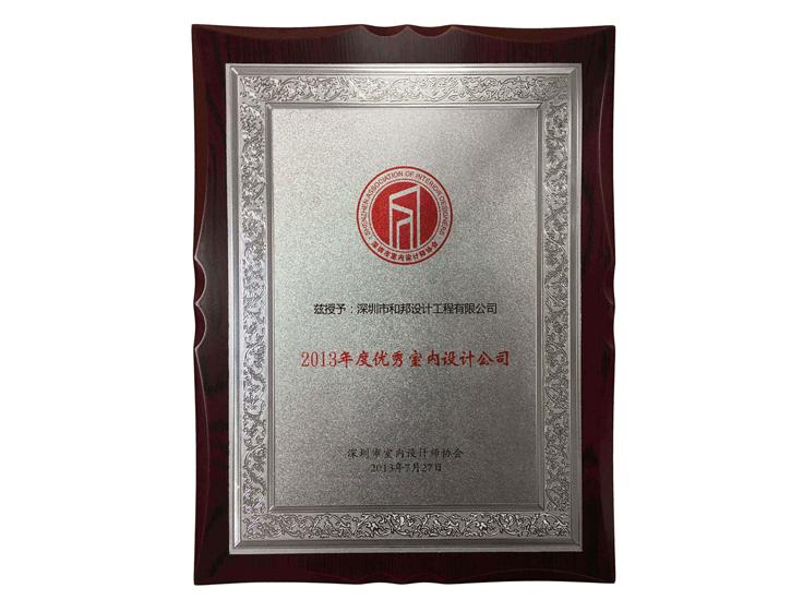 2013年度优秀室内设计公司