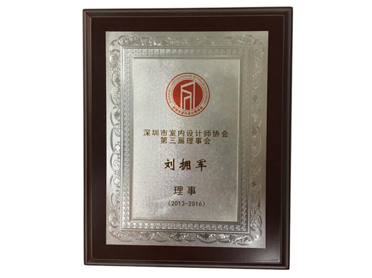 深圳室设协会第三届理事会理事