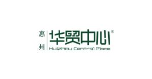 惠州华贸中心