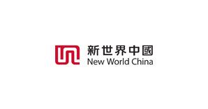 新世界中国