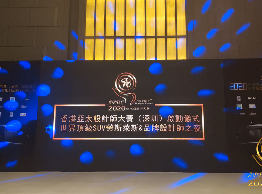 刘拥军先生受邀出席2020香港亚太设计师大赛(深圳)启动仪式