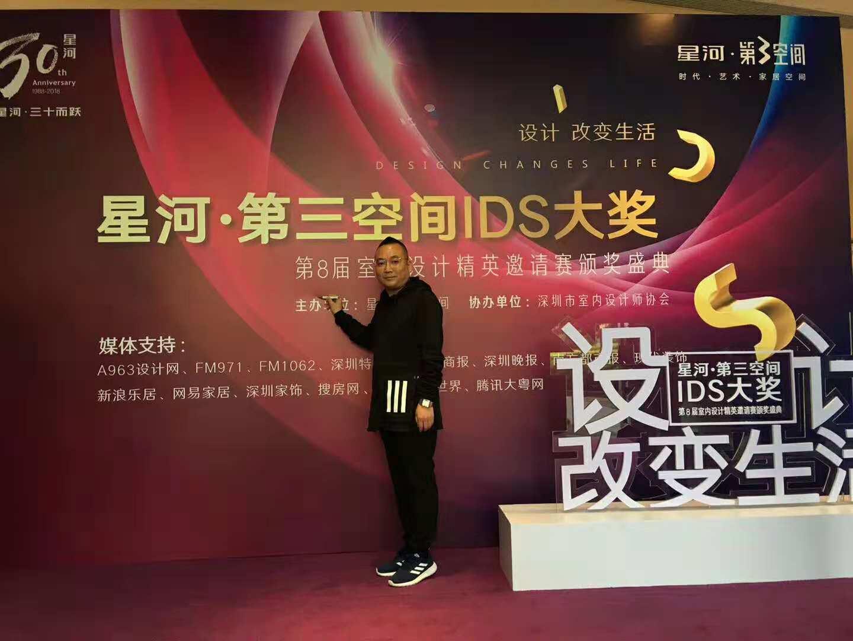 公司CEO刘拥军先生作为颁奖嘉宾参与【星河·第三空间ISD大奖】