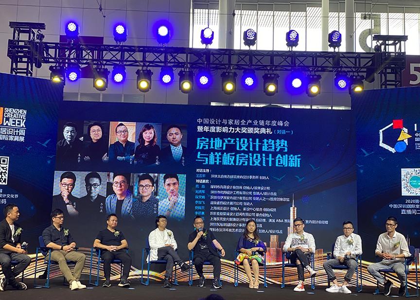 刘拥军先生受邀参加IDCF 2020中国(深圳)国际室内设计文化节开幕仪式